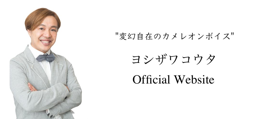 ヨシザワコウタOfficial Website